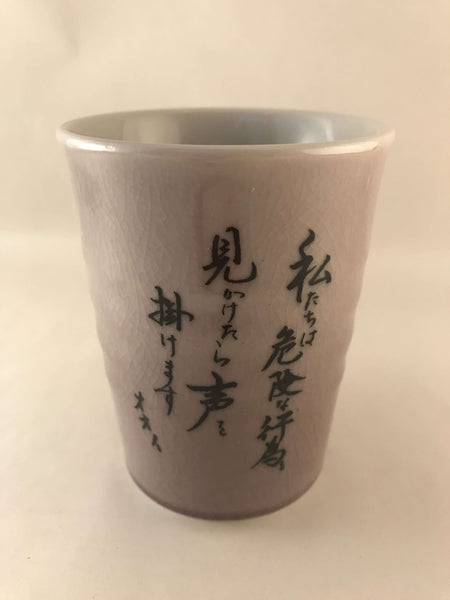 Japanese Kutaniyaki Green Tea Cup with Kanji / Purple design - Made in Japan sajapansales