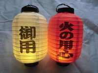 Red & White LED Japanese Paper Lanterns with Kanji