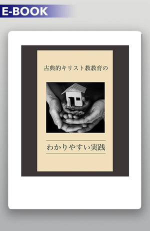 CLASSICAL CHRISTIAN EDUCATION MADE APPROACHABLE JAPANESE E-BOOK