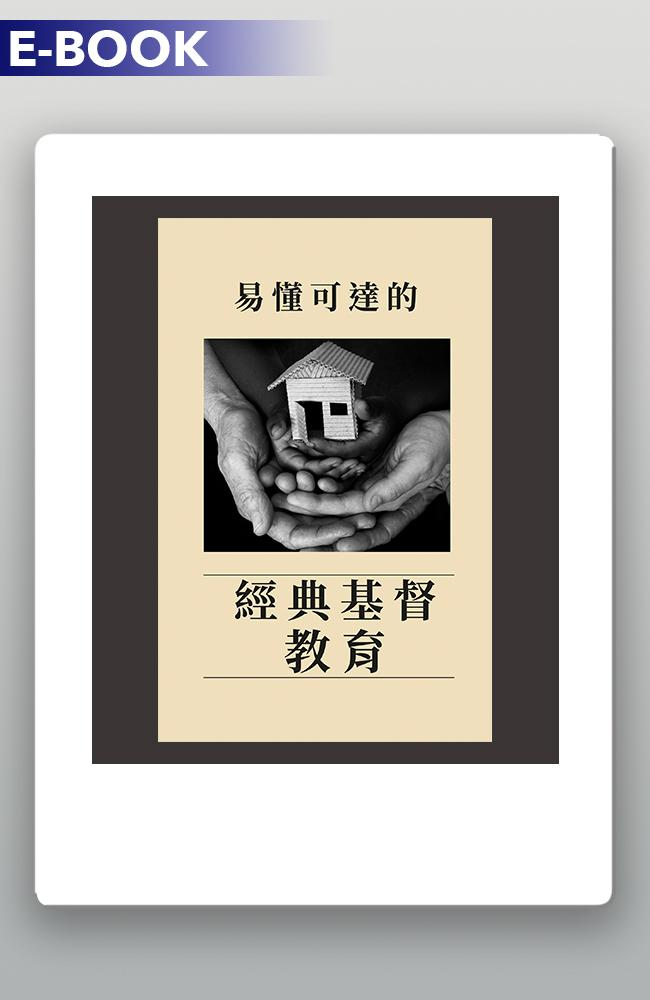 CLASSICAL CHRISTIAN EDUCATION MADE APPROACHABLE MANDARIN E-BOOK
