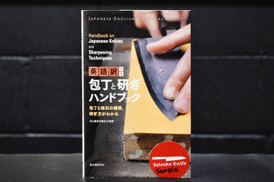 Handbook on Japanese Knives and Sharpening Techniques - Seisuke Knife