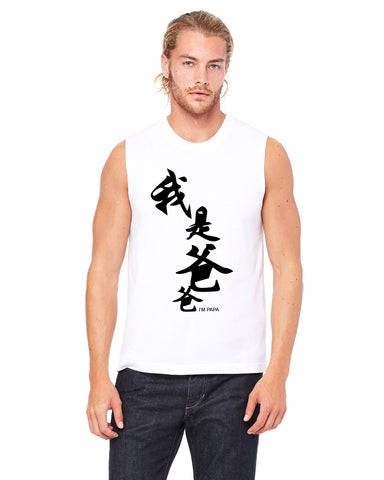 I am papa MEN'S MUSCLE TANK