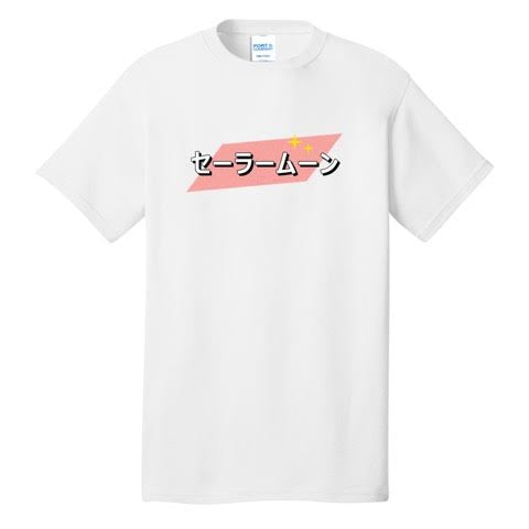 Official Pwincessly Japanese Text Shirts
