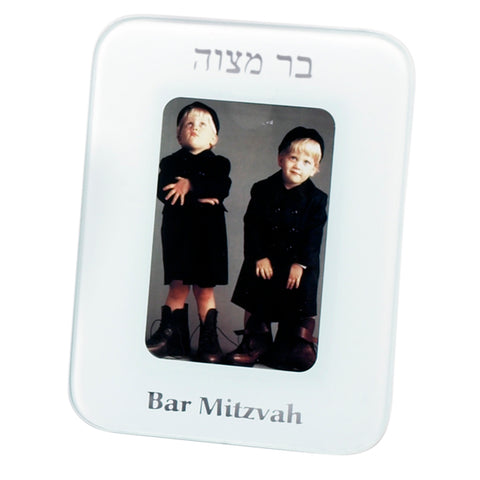 Picture Frame Bat or Bar Mitzvah  F-8901