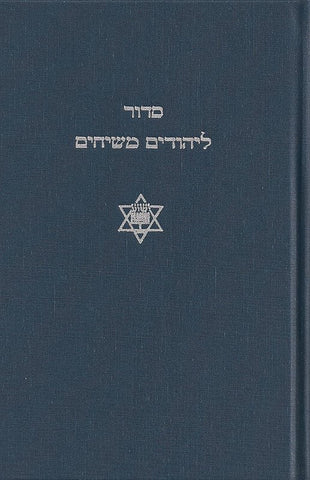 Messianic Jewish Siddur
