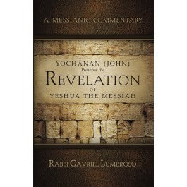 A Messianic Commentary: Yochanan (John) Presents the Revelation of Yeshua the Messiah