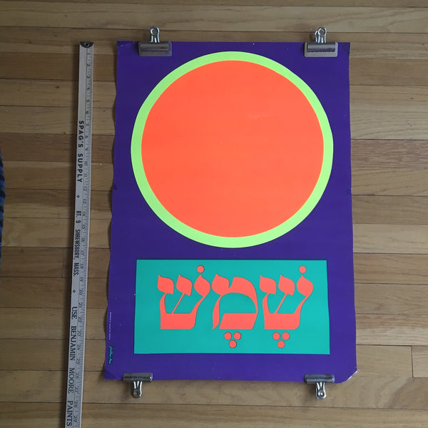 Blacklight sun poster by Shohar - vintage 1970s graphic design - NextStage Vintage