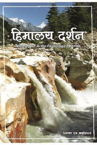 Himalaya-Darshan-Winsar-publishing