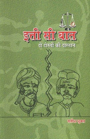 Itti-Si-Baat-by-Satish-Shukla-winsar-publishing