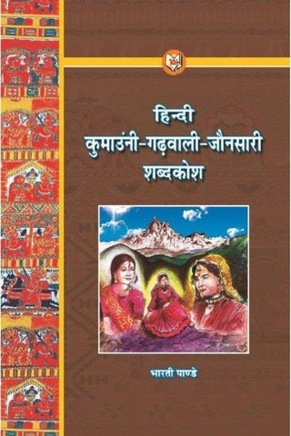 Hindi : Kumauni-Garhwali-Jaunsari Dictionary-Winsar publishing