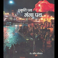 Prakriti Path Ganga Path (Traveler's Handbook)- Dr Sarvesh Uniyal-Uttarakhand literature-Samaun- The Himalayan Treasure