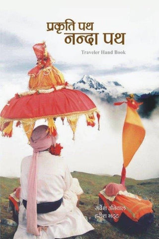 Prakriti Path Nanda Path - A traveler handbook by Dr Sarvesh Uniyal-Uttarakhand literature-Samaun- The Himalayan Treasure
