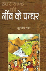 Uttarakhand-ki-Neev-ke-Pathar-by-kuldeep-rawat-winsar-publishing