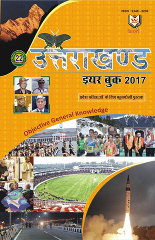 Uttarakhand Yearbook 2017 (Hindi) by Winsar Publishing-Uttarakhand literature-Samaun- The Himalayan Treasure