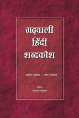 Garhwali-Hindi-Dictionary-Winsar-Publications