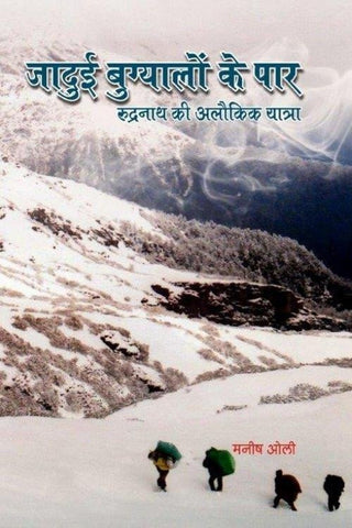 Jaadui Bugyalon Ke Paar By Manish Auli-Uttarakhand literature-Samaun- The Himalayan Treasure
