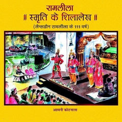 Lansdowne Ramleela (Pictorial Book)-Uttarakhand literature-Samaun- The Himalayan Treasure