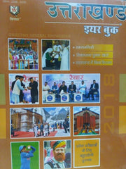 Uttarakhand Yearbook 2018 (Hindi) by Winsar Publishing