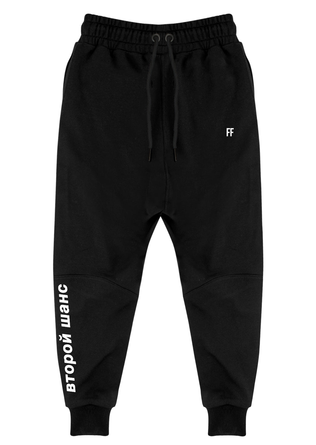 Second Chance / Unisex Sweatpant