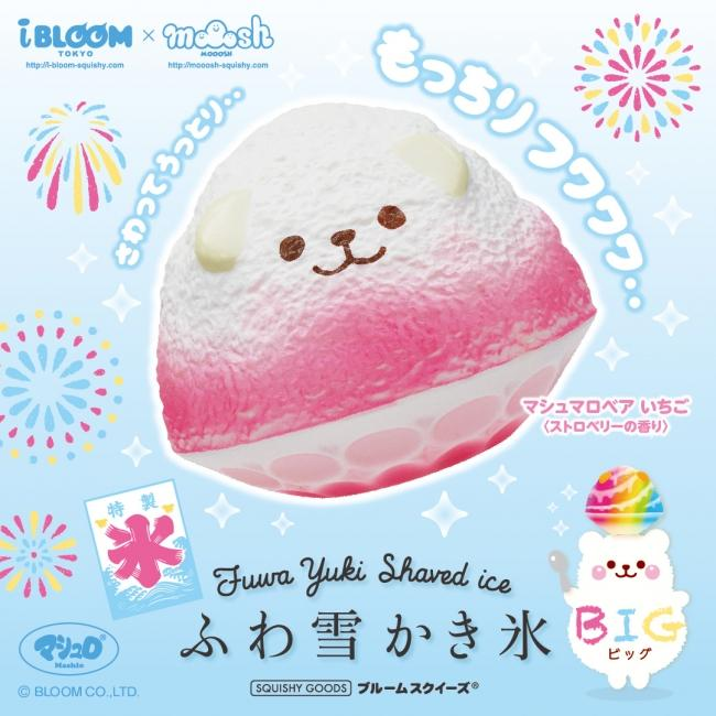 iBloom Fuwa Yuki Shaved Ice Marshmallow Bear BIG Squishy