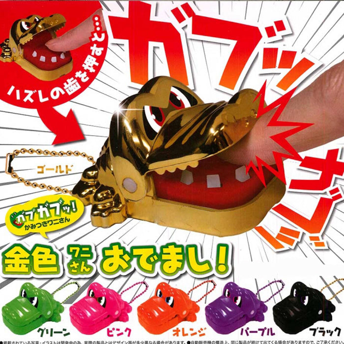 Yell Japan Mini Biting Finger Crocodiles Keychain