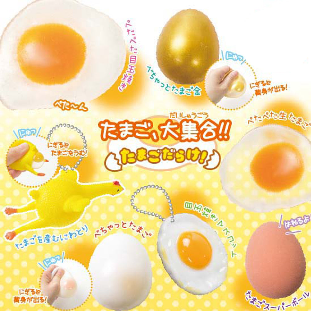Japan Yell Licensed RARE Funny Chicken and Egg Squeeze Toy