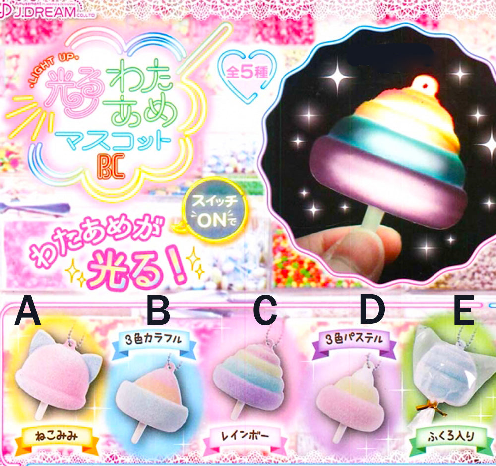 J.Dream Mini GLOWING Rainbow Cotton Candy Light Charm, Key Chain