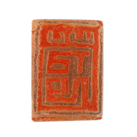 Royal Wu Seal