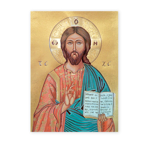 Christ the Teacher Oversized Poster