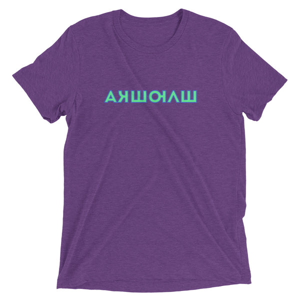 Mirror shlushka Unisex Triblend Short Sleeve T-Shirt with Tear Away Label - Valuli Necklace