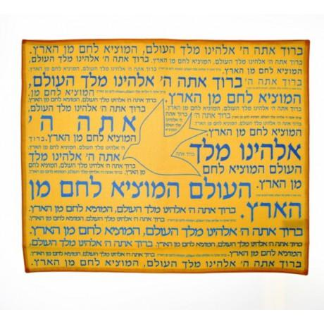 Dove and Hamotzi Challah Cover by Galilee Silks-challah cover-AllThingsJewish.com