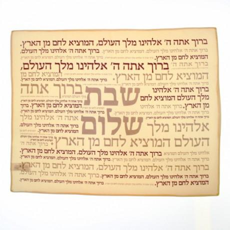 Hamotzi Challah Cover by Galilee Silks-challah cover-AllThingsJewish.com