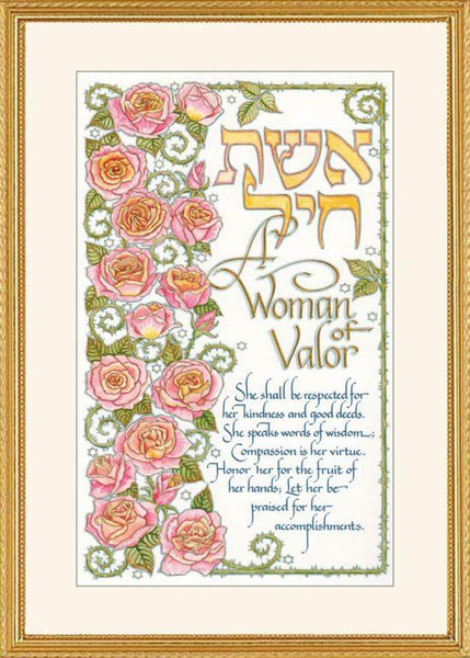 Roses Woman of Valor by Mickie Caspi-jewish art-AllThingsJewish.com