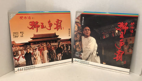 Once Upon A Time In China III (Three, 3) Discs 1&2 (1993) Jet Li