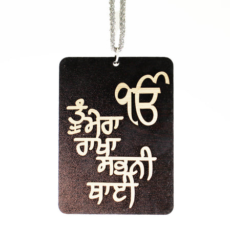 """TU MERA RAKHA SABNI THAI"" - 3d Wood Hanging, Great as Car Hanging - CWH13003"