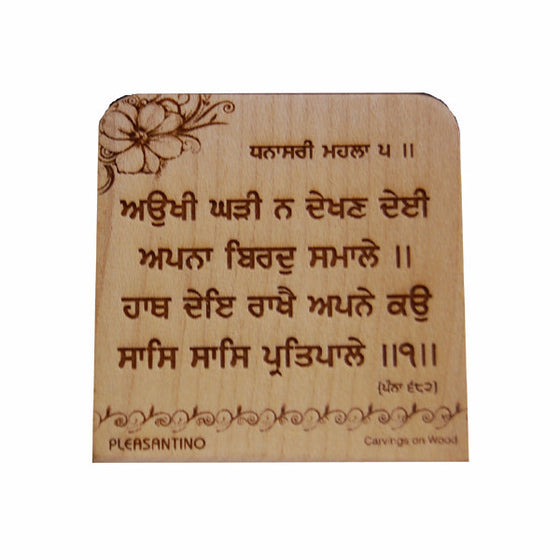 R-DSK1045 Aukhi Gharri Engraved Wooden Stand for desk or car