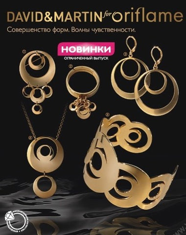 David&Martin H2O collection consisting of earrings, necklace, cuff and a ring,  created for the brand's collaboration with Oriflame