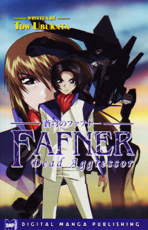 Fafner: Dead Aggressor (Novel) - emanga2