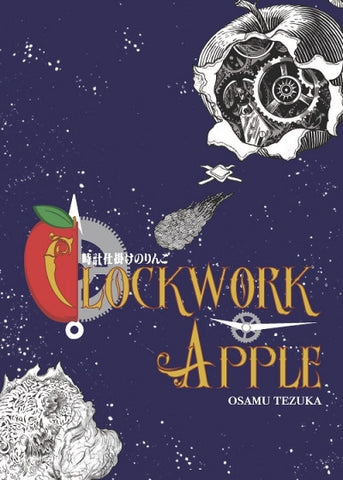 Clockwork Apple - emanga2
