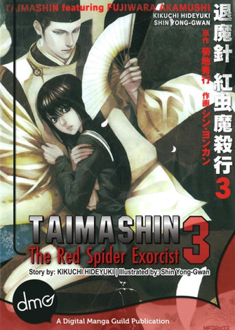 Taimashin: The Red Spider Exorcist Vol. 3 - emanga2