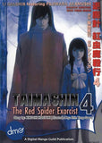 Taimashin: The Red Spider Exorcist Vol. 4 - emanga2