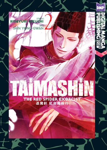 Taimashin: The Red Spider Exorcist Vol. 2 - emanga2
