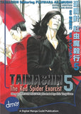 Taimashin: The Red Spider Exorcist Vol. 5 - emanga2