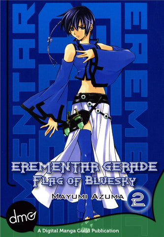 Erementar Gerade: Flag of Bluesky Vol. 2 - emanga2