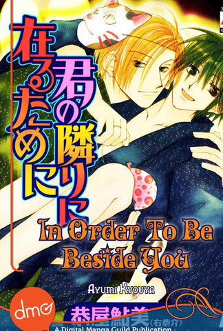 In Order To Be Beside You - emanga2