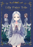 Lily Fairy Tale -Little Mermaid met Hansel and Gretel- - emanga2