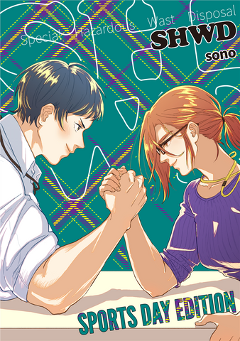 SHWD - Sports Day Edition - - emanga2