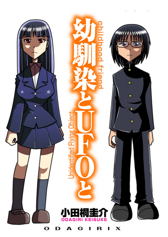The Childhood Friend and Unidentified Flying Object - emanga2
