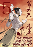 The Demon King of the Sixth Heaven 2