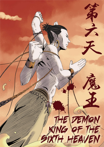 The Demon King of the Sixth Heaven 1